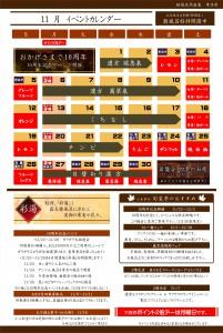 イベントカレンダー 201711_2