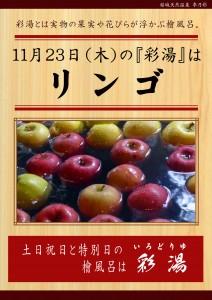 20171123POP イベント 彩湯 リンゴ