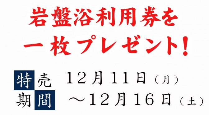 12月11日(月) 岩盤浴券付き回数券販売