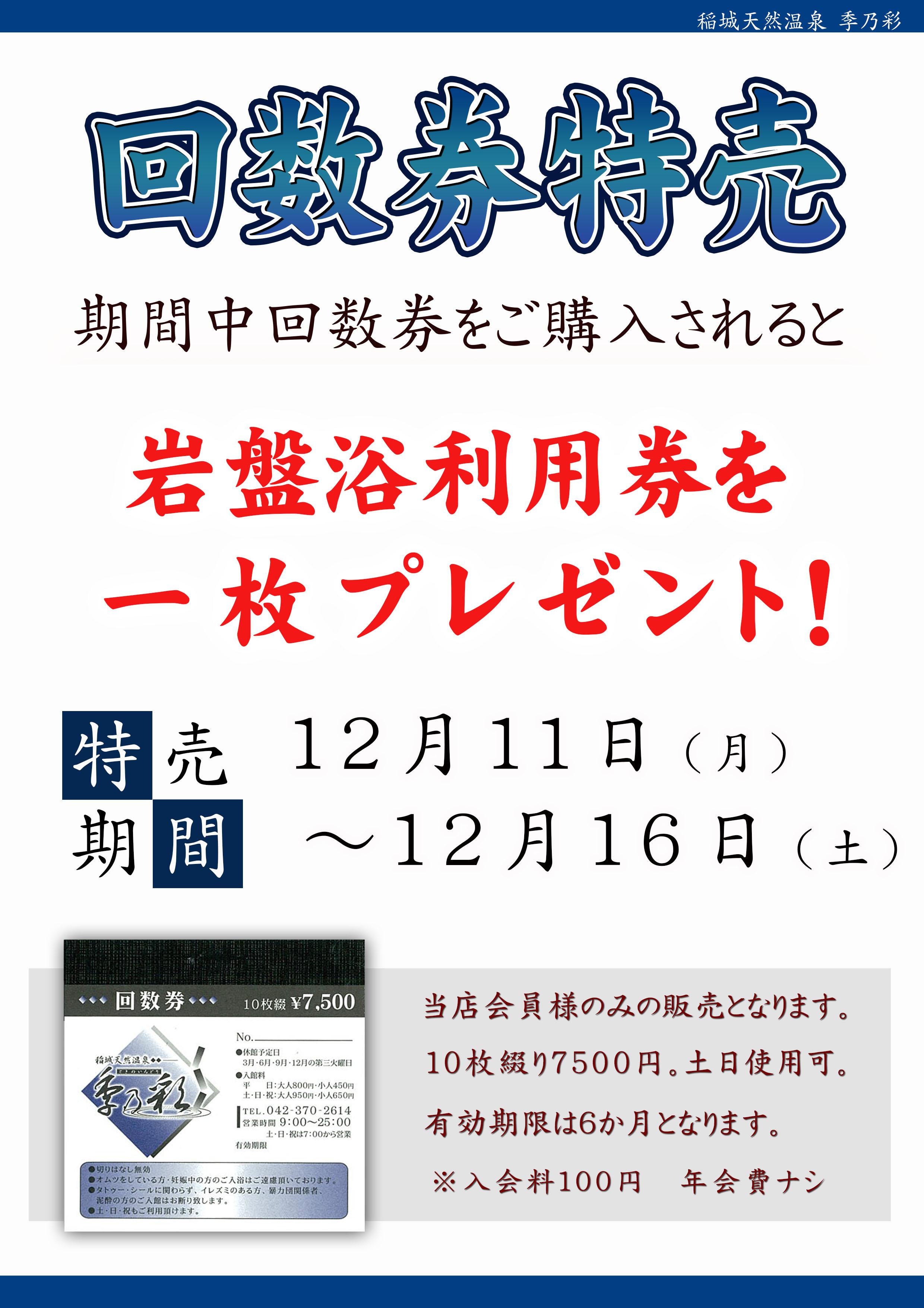 20171211POP イベント 回数券特売 岩盤浴券付与【入会無料】冬3