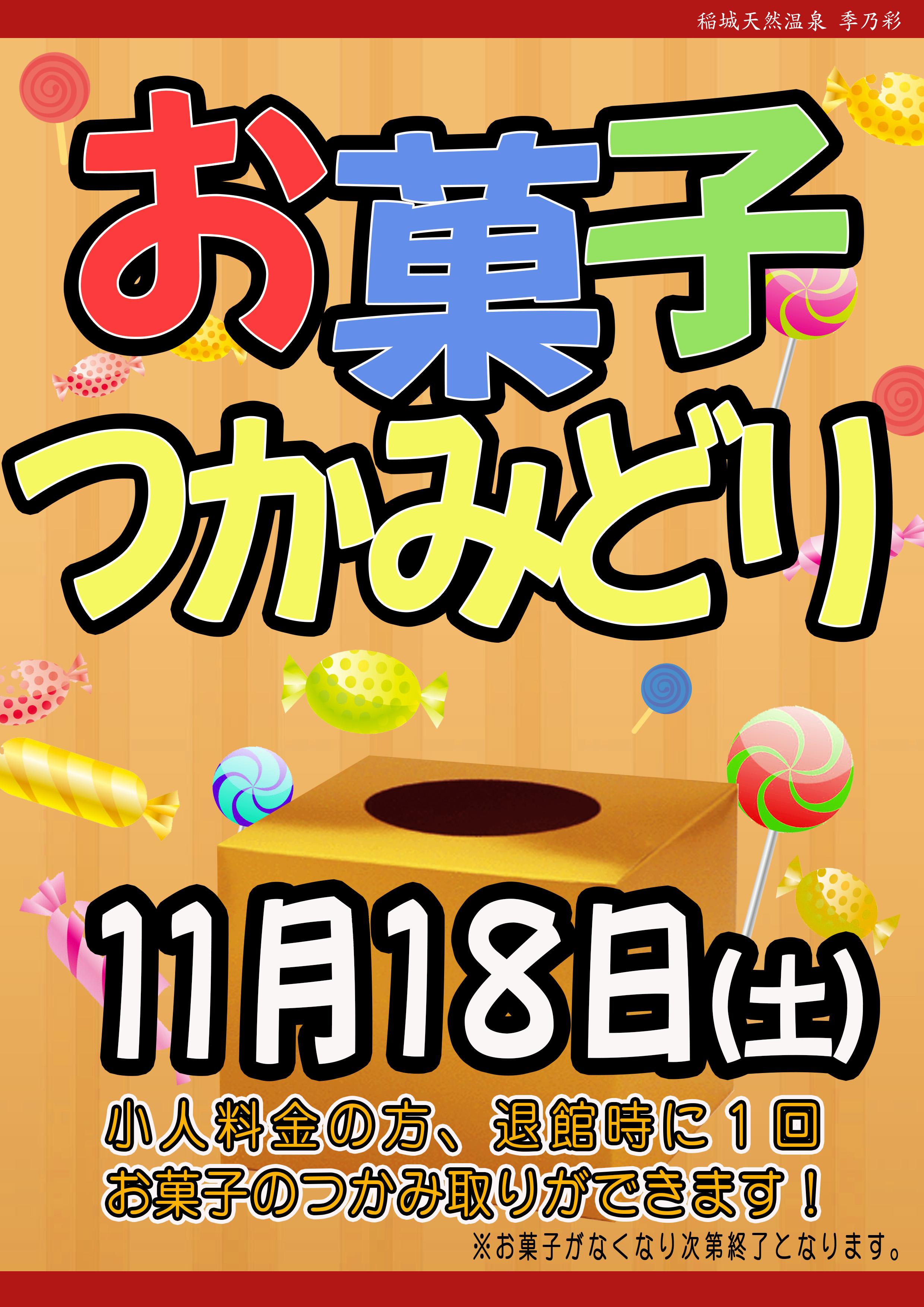 20171118POP イベント お菓子つかみ取り