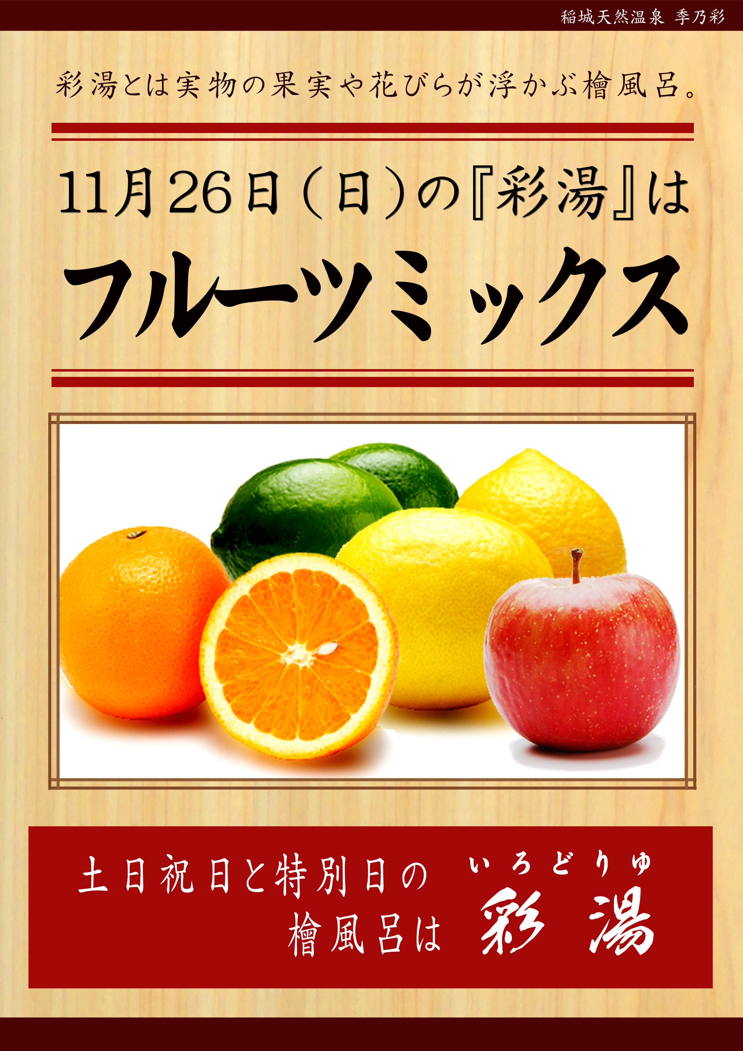 20171126POP イベント 彩湯 フルーツミックス