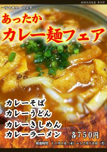 20171030POP 旬菜亭フェア 11月 カレー麺フェア
