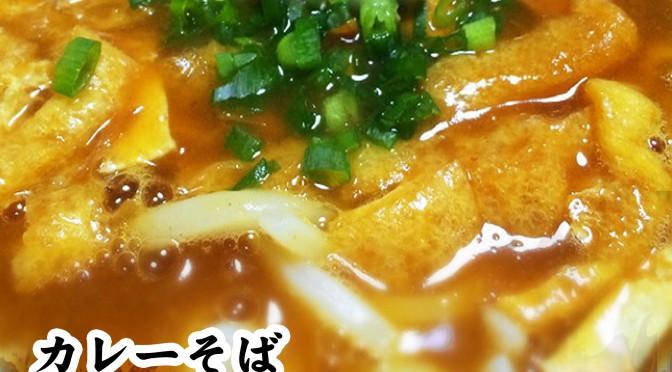 11月1日(水) あったかカレー麺フェア