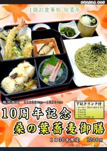 20171121POP 旬菜亭フェア 周年御膳 10周年