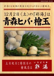 20171202POP イベント 彩湯 青森ヒバ&檜玉