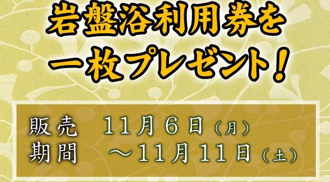 11月6日(月) 岩盤浴券付き回数券販売