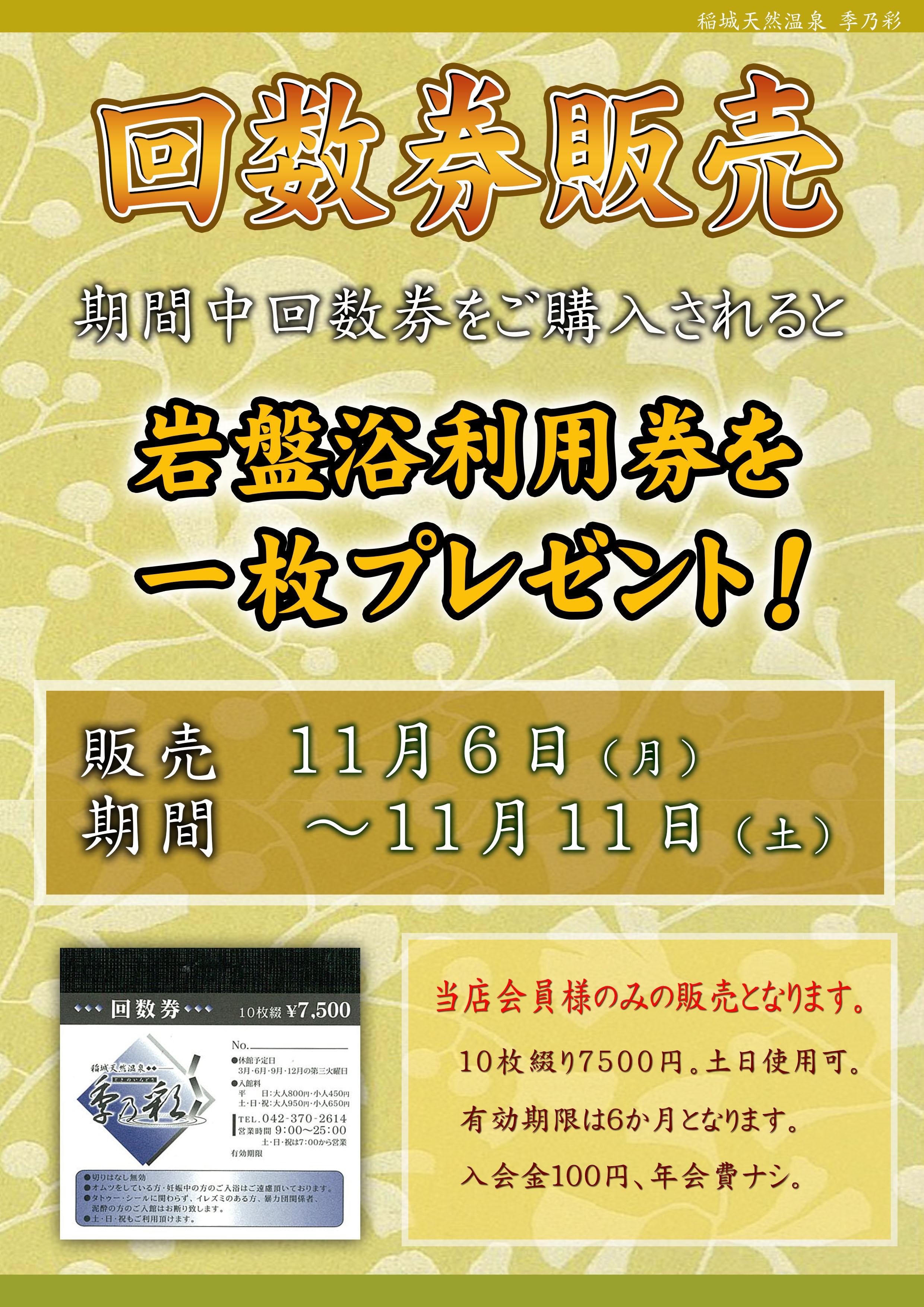 POP イベント 回数券特売 岩盤浴券付与【入会100円】11月_1