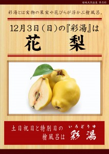 20171203POP イベント 彩湯 カリン