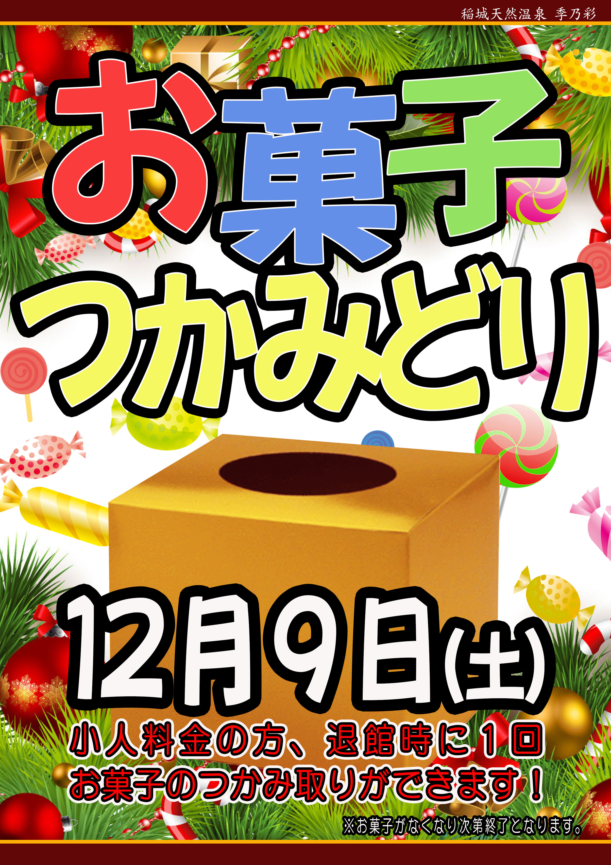 20171209POP イベント お菓子つかみ取りX'mas