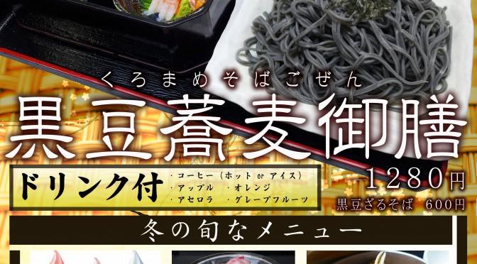 12月20日 黒豆蕎麦御膳