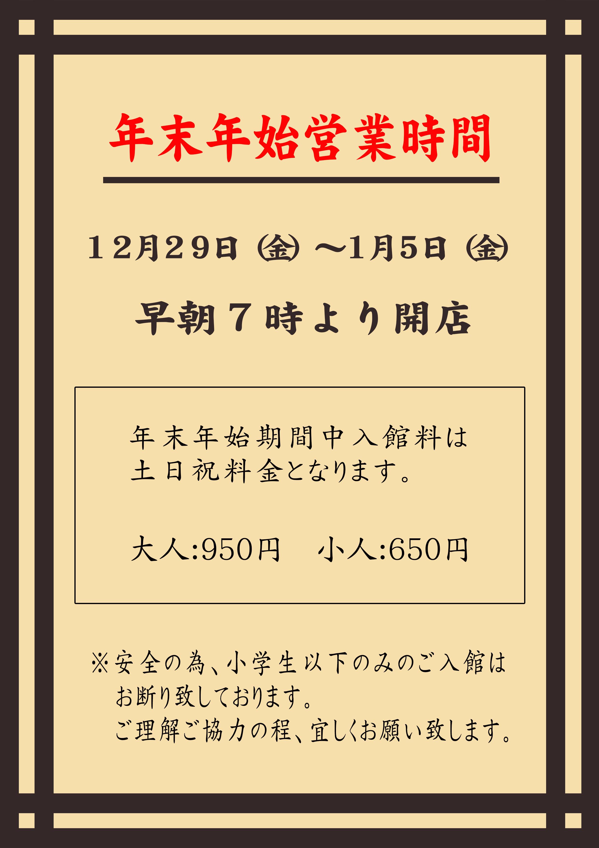 POP イベント 12月 年末年始 注意書き2
