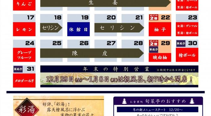 イベントカレンダー 201712