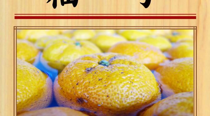 12月22日(金) 柚子