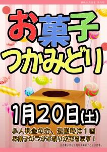 20170120POP イベント お菓子つかみ取り 1月 ピンク