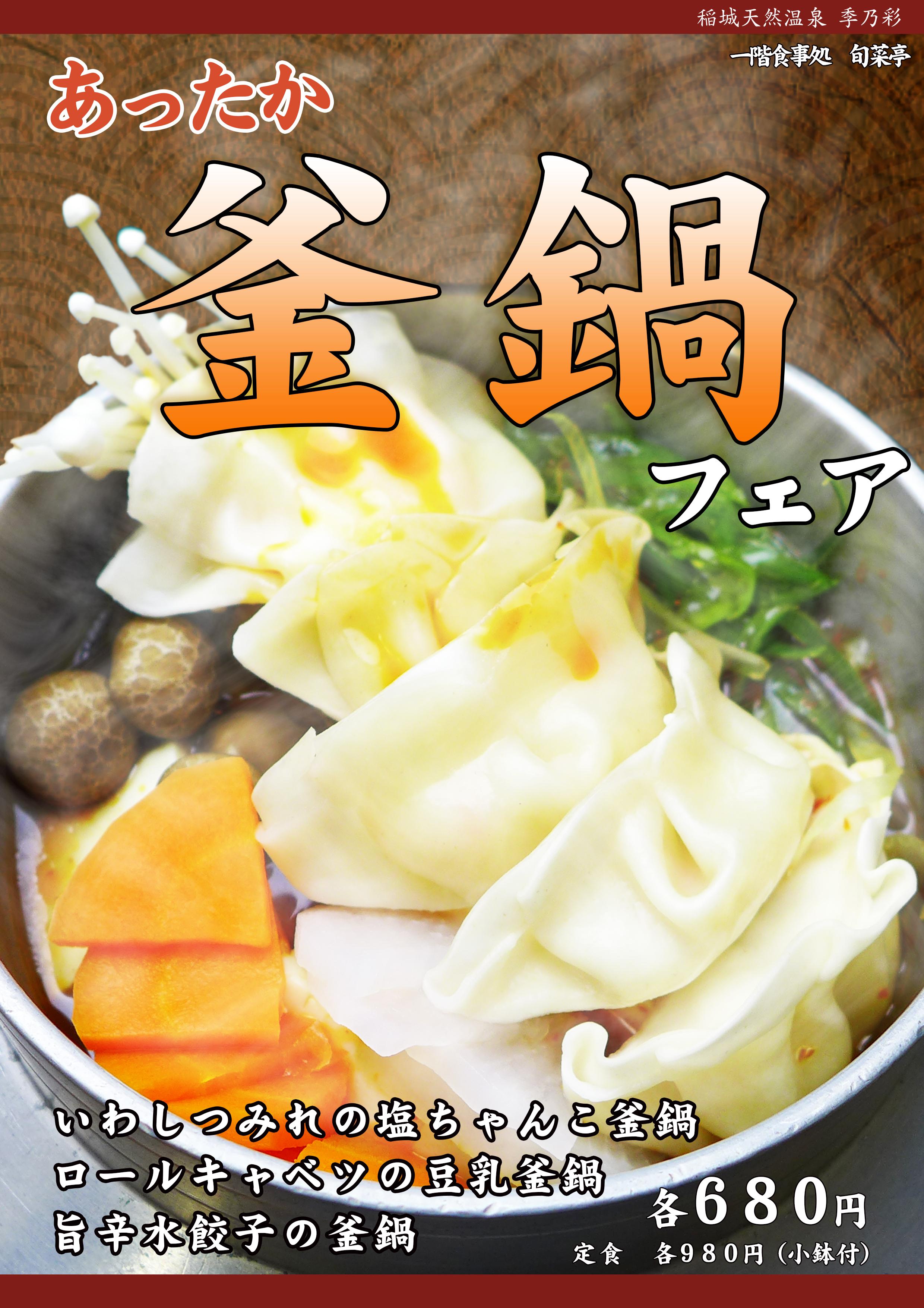 20171219 POP 旬菜亭フェア 鍋フェア