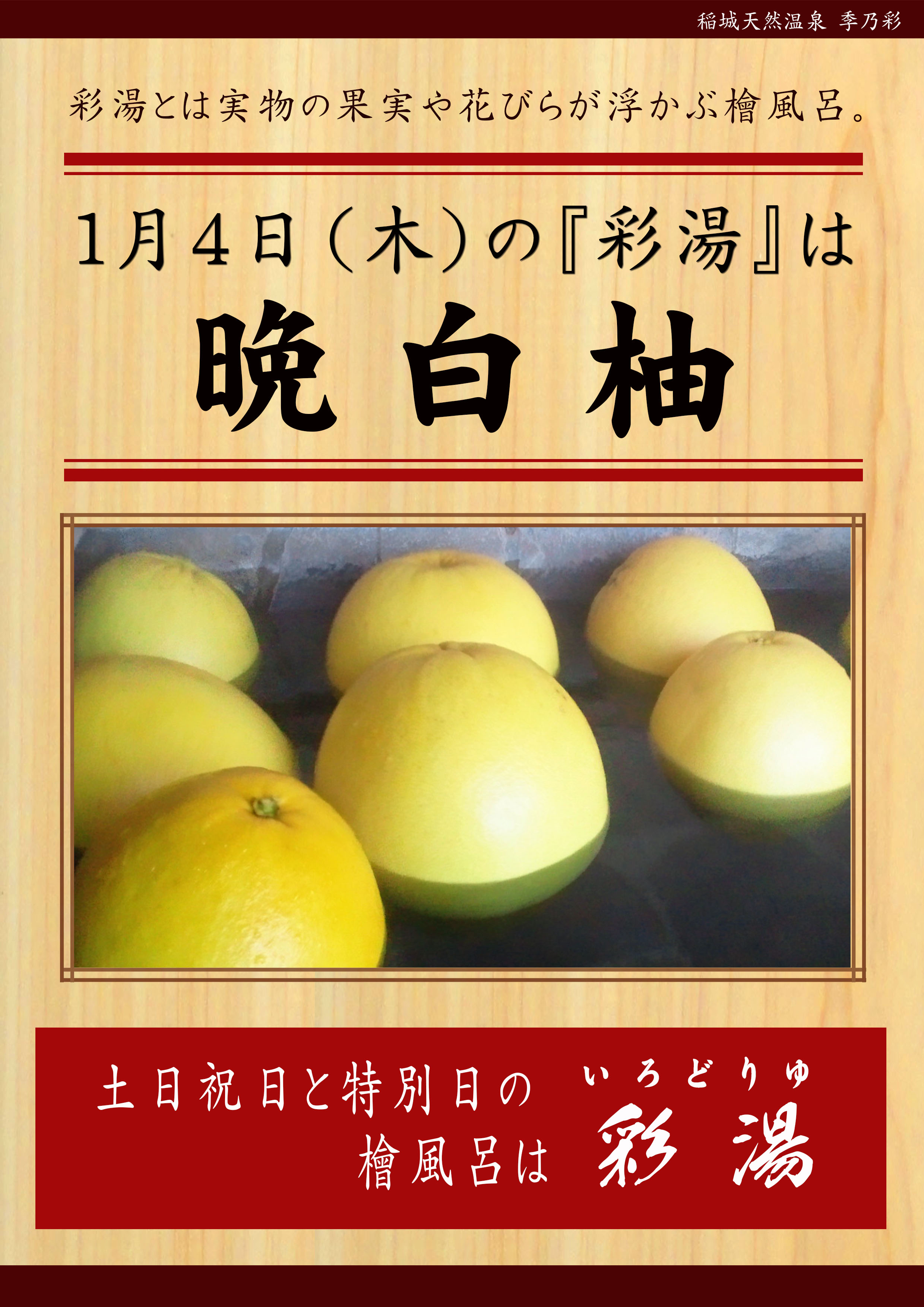 20180104POP イベント 彩湯 晩白柚