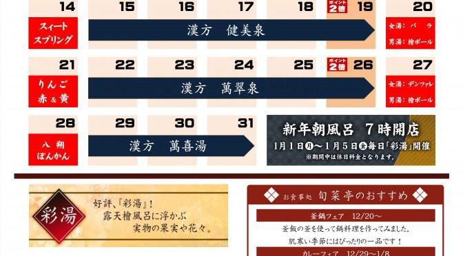 1月 イベントカレンダー