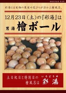20171223POP イベント 彩湯 男湯 檜ボール