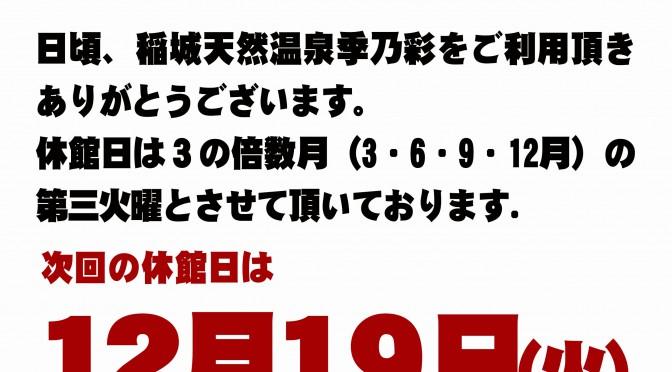 休館日(平成29年12月19日)のお知らせ