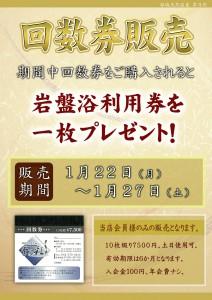 20180122POP イベント 回数券特売 岩盤浴券付与【入会100円】1月