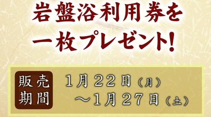 1月22日(月) 岩盤浴券付き回数券販売