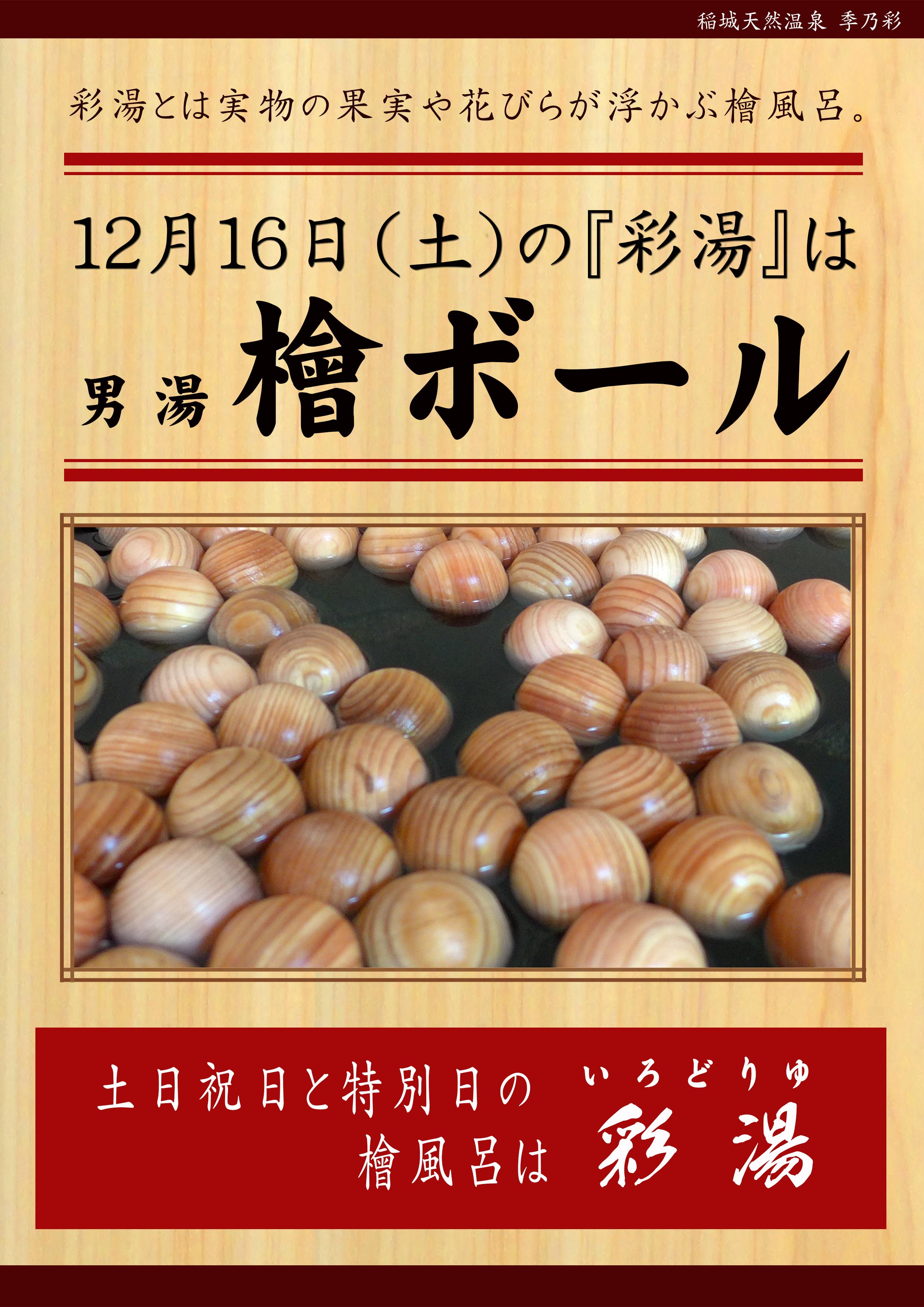 20171216POP イベント 彩湯 男湯 檜ボール