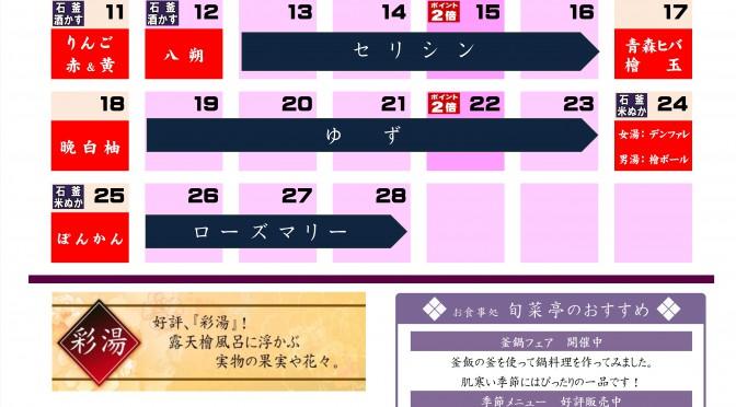イベントカレンダー 201802