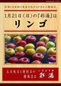 20180121POP イベント 彩湯 リンゴ(赤と黄)