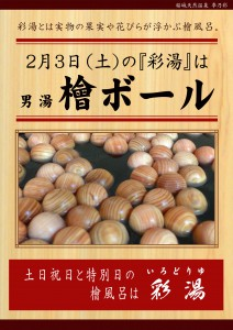 20180203POP イベント 彩湯 男湯 檜ボール