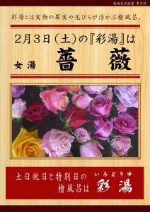 20180203POP イベント 彩湯 女湯 バラ