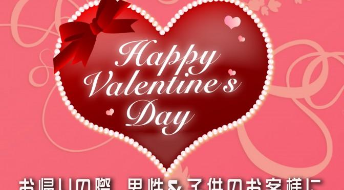 2月14日(水) バレンタインデーチョコプレゼント