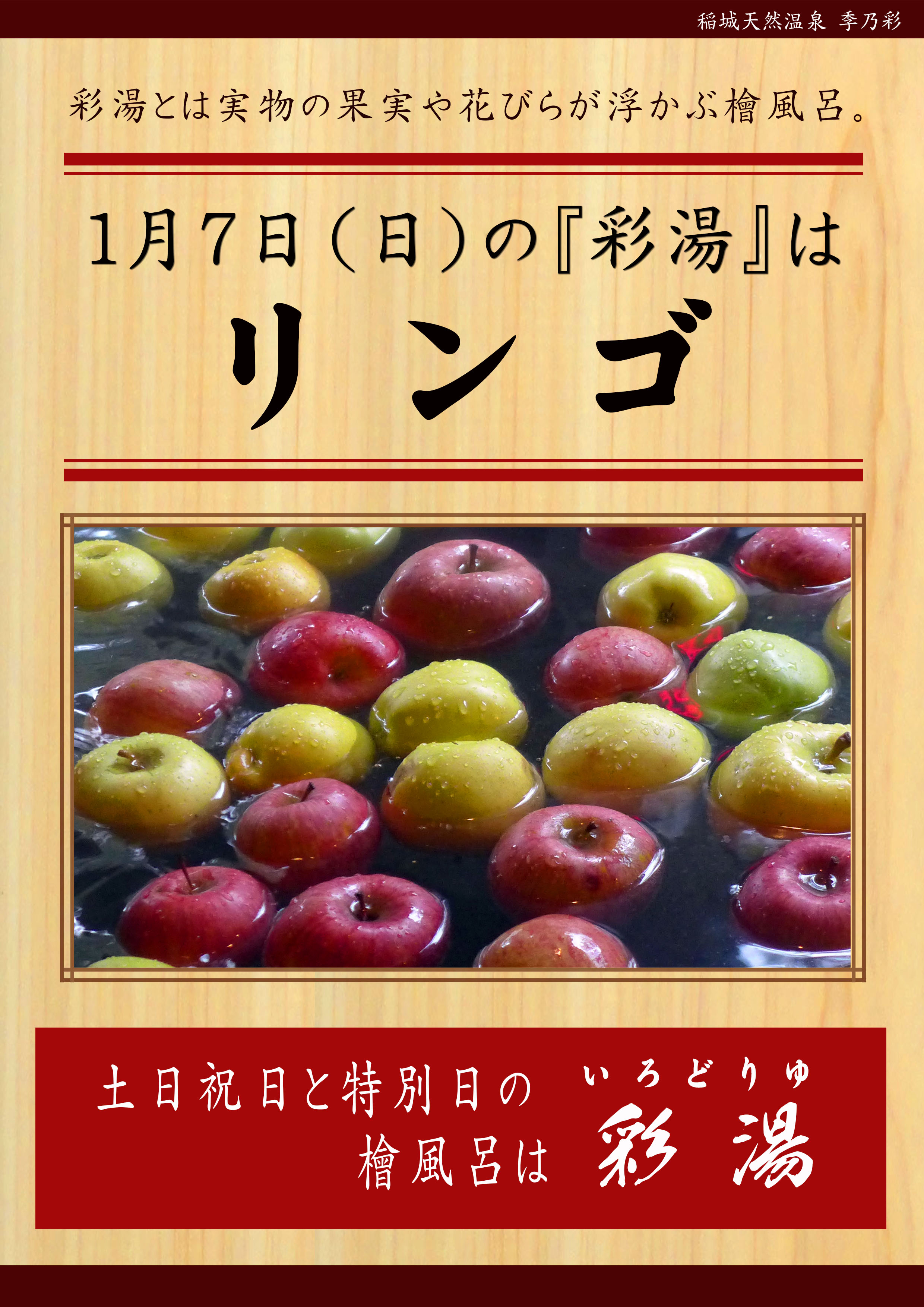 20180107POP イベント 彩湯 リンゴ