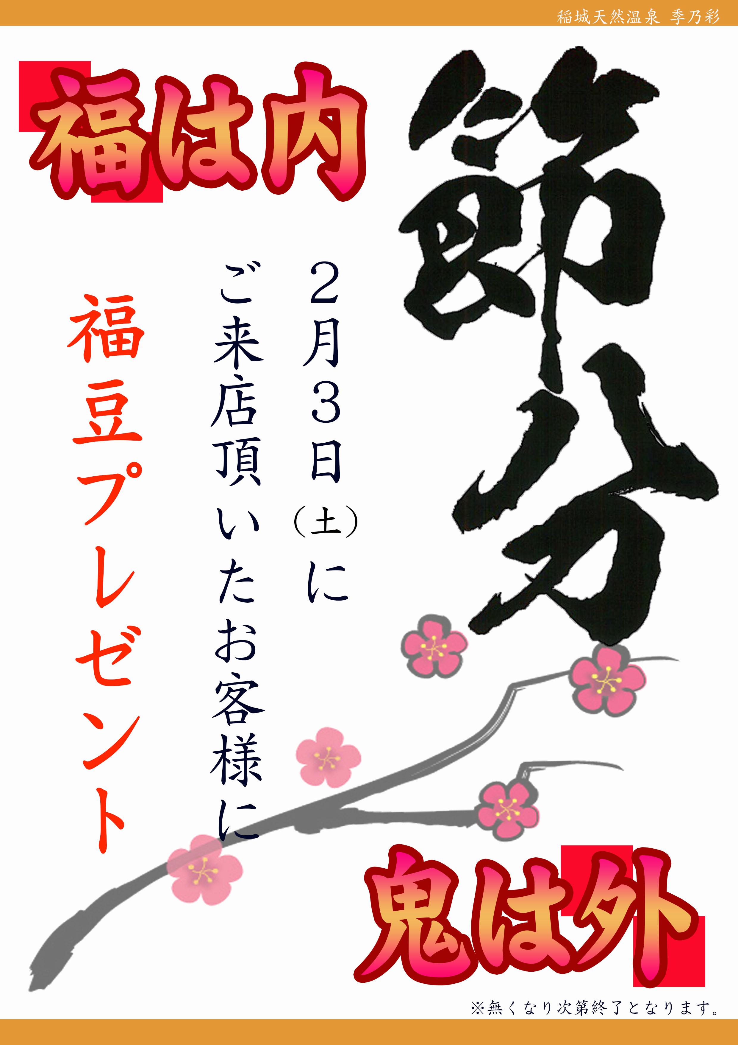 20180203POP イベント 2月 節分 豆プレゼント