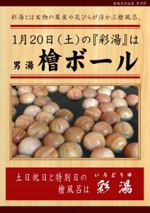 20180120POP イベント 彩湯 男湯 檜ボール