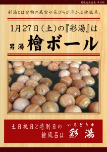 20180127POP イベント 彩湯 男湯 檜ボール