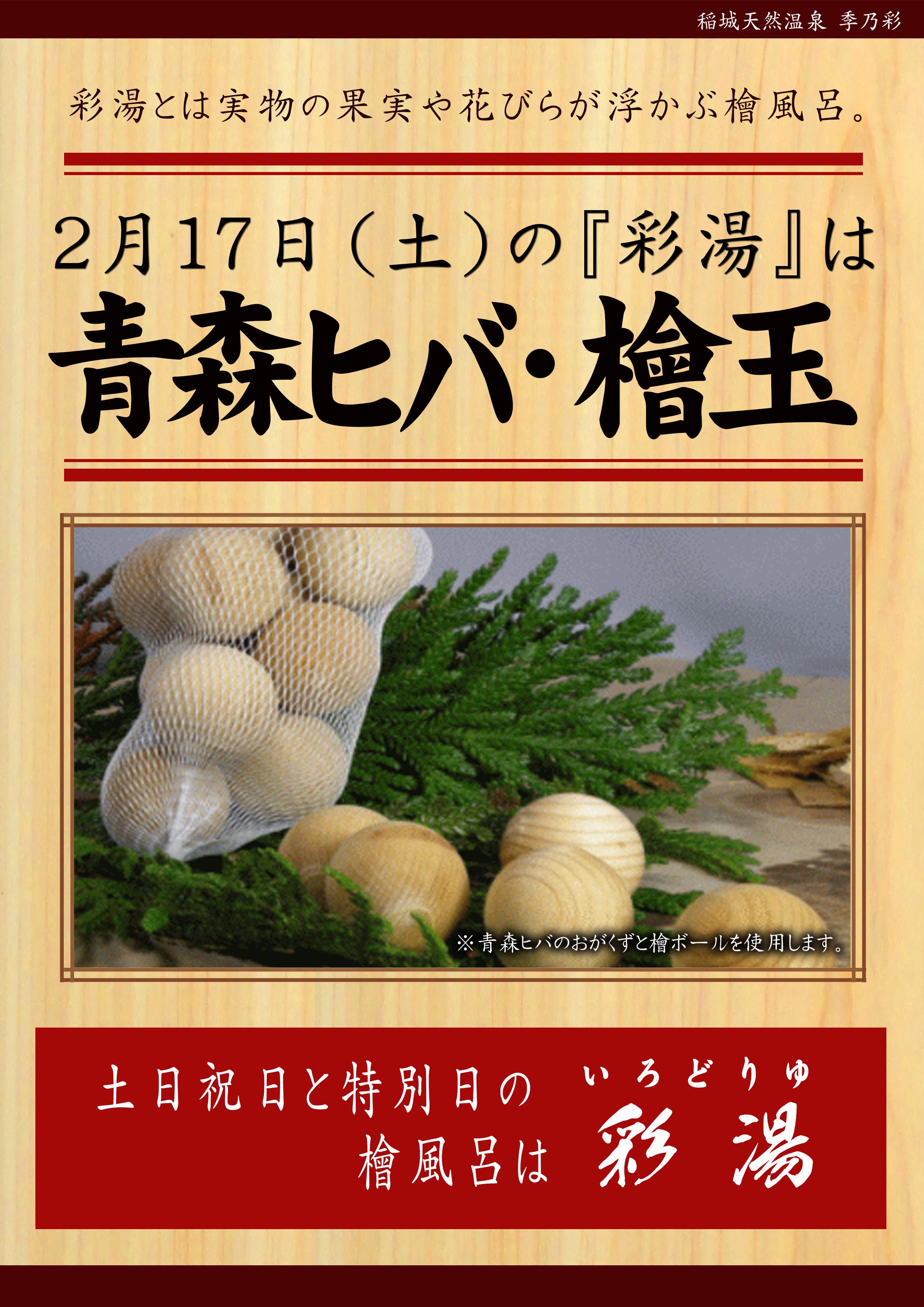 20180217POP イベント 彩湯 青森ヒバ&檜ボール