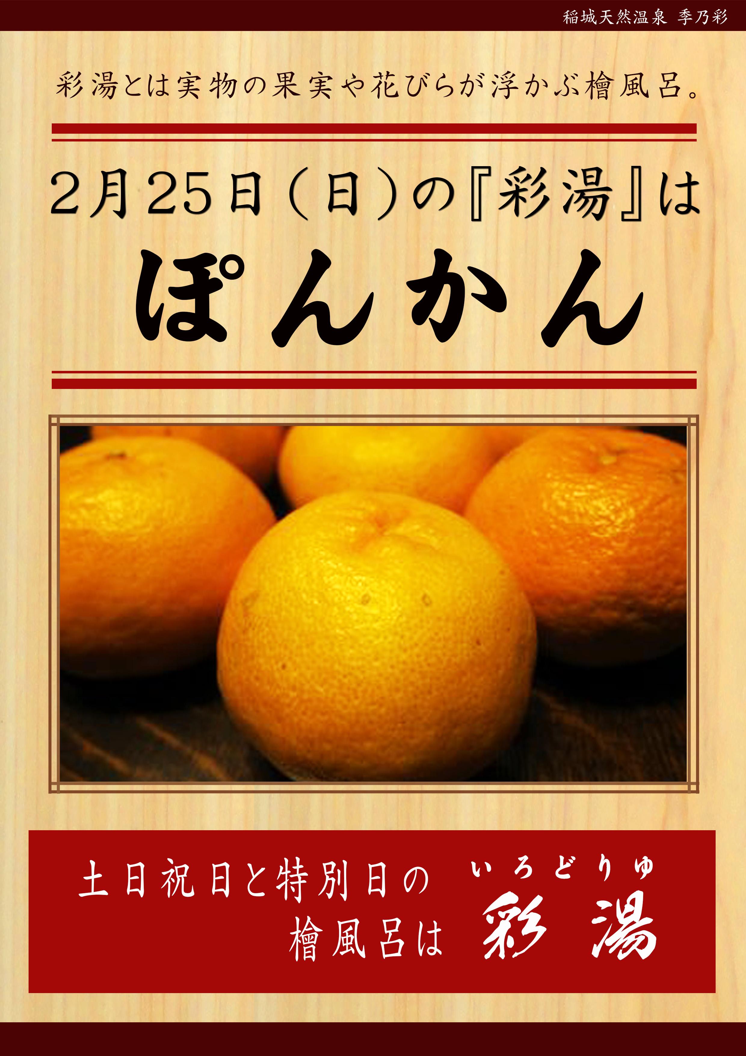 20180225POP イベント 彩湯 ぽんかん