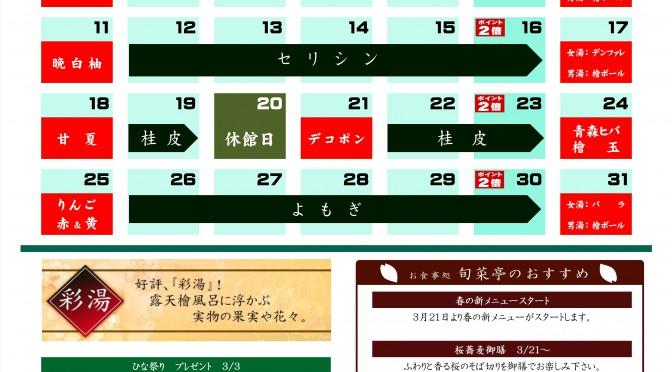 イベントカレンダー 201803