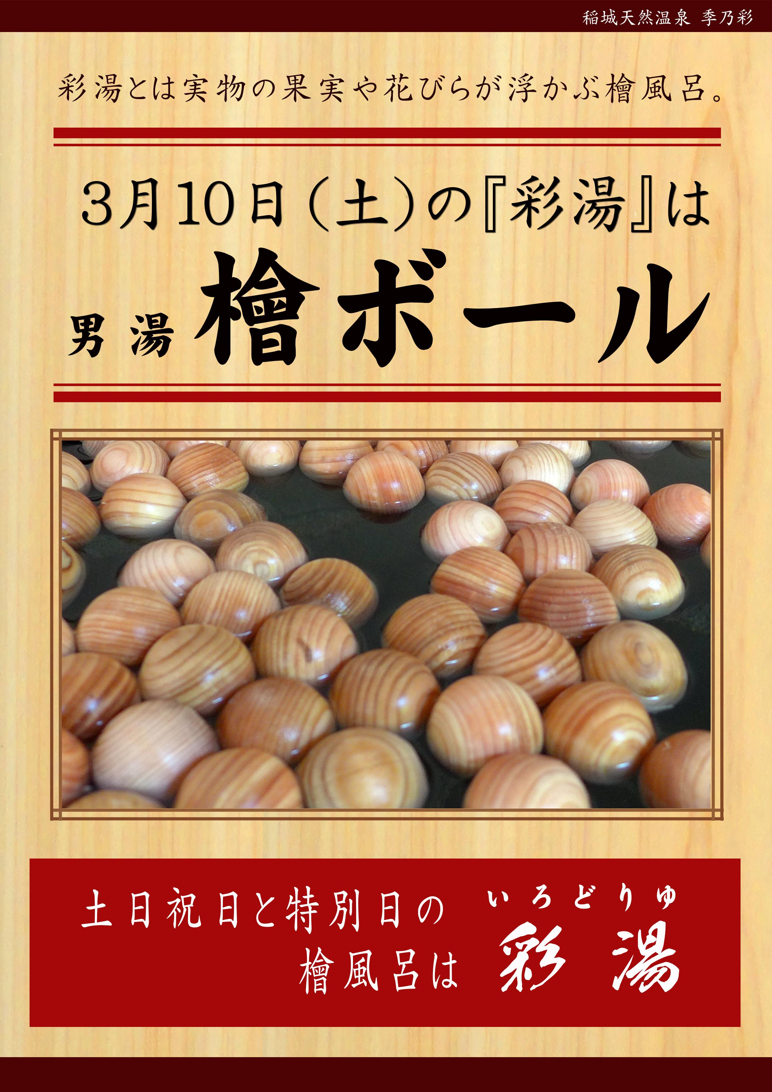 20180310POP イベント 彩湯 男湯 檜ボール
