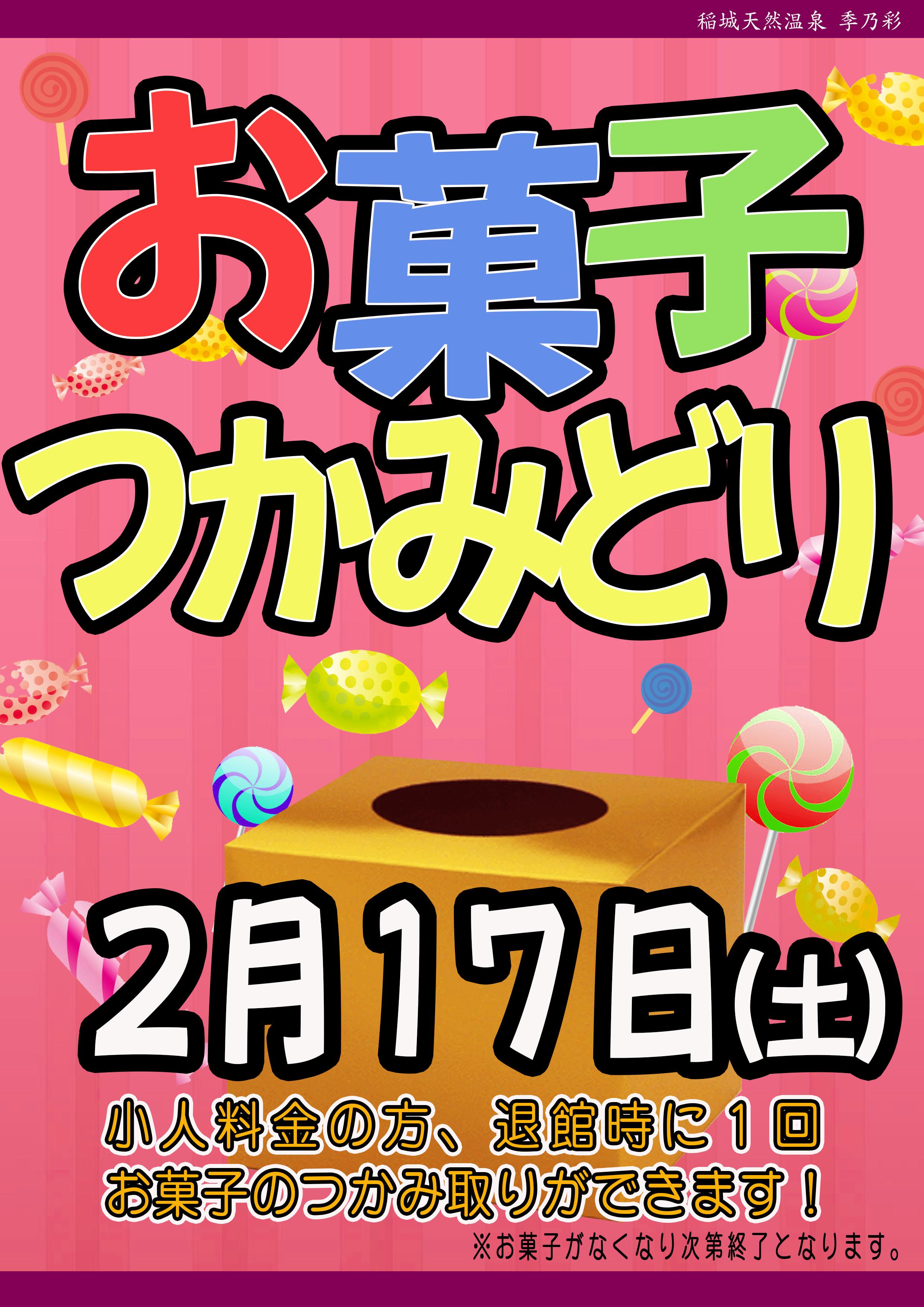 20180217POP イベント お菓子つかみ取り 赤系