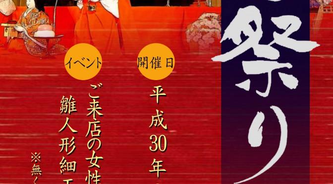 3月3日(水) ひな祭り ひな細工飴プレゼント
