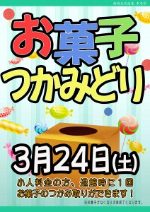 20180324POP イベント お菓子つかみ取り 緑系