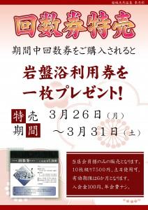 201800326~31POP イベント 回数券特売 岩盤浴券付与【入会100円】3月