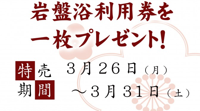 3月26日(月) 岩盤浴券付き回数券販売