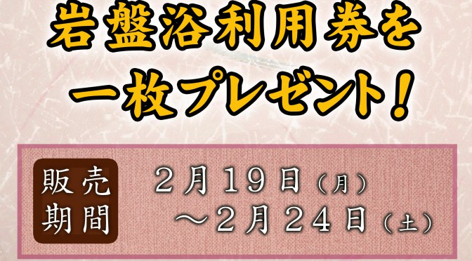 2月19日(月) 岩盤浴券付き回数券販売