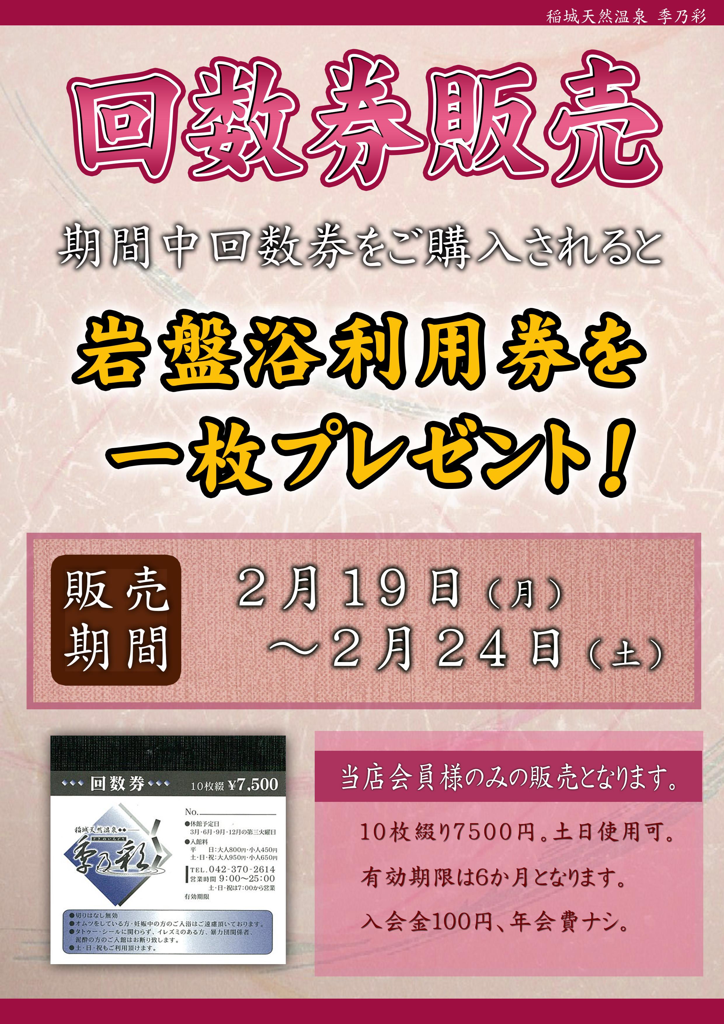 201800219~24POP イベント 回数券特売 岩盤浴券付与【入会100円】2月