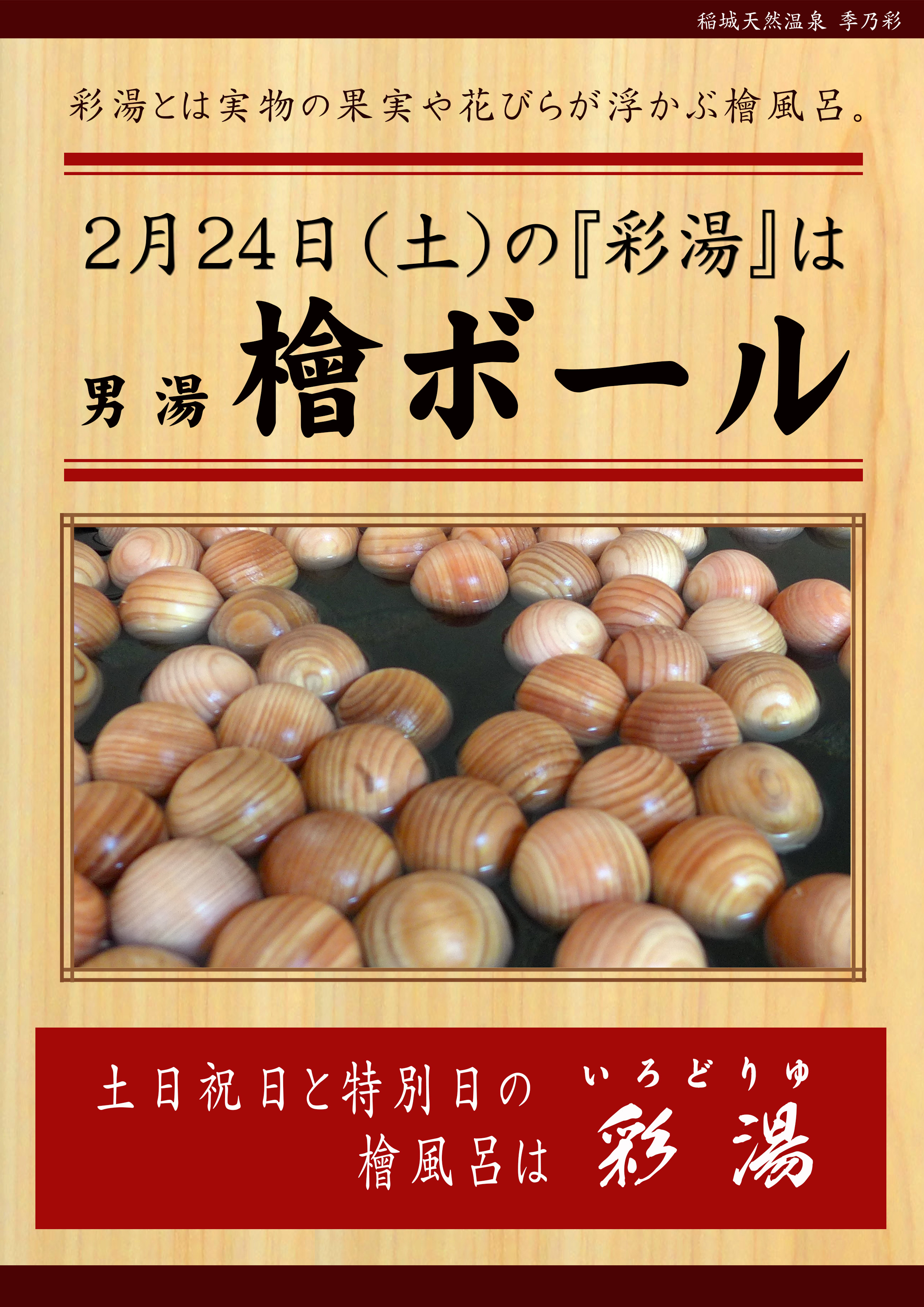 20180224POP イベント 彩湯 男湯 檜ボール