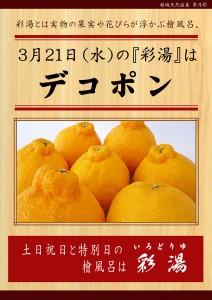 20180321POP イベント 彩湯 デコポン