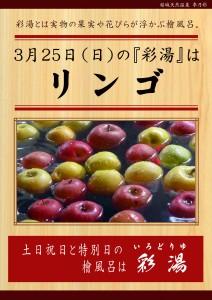 20180325POP イベント 彩湯 リンゴ(赤と黄)